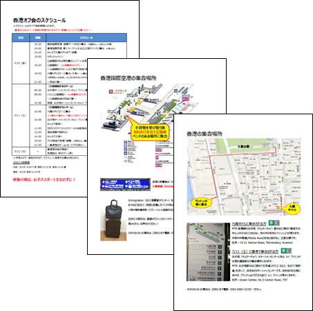 7月の香港オフ会用資料が完成しました