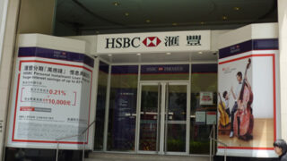 九龍側HSBC支店