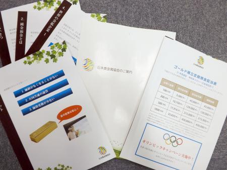 日本貴金属協会