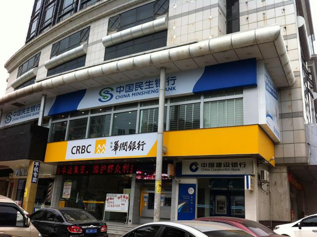 中国珠海(ジュハイ)の銀行ATM
