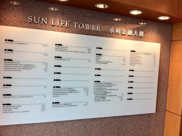 サンライフタワー(SunLifeTower)