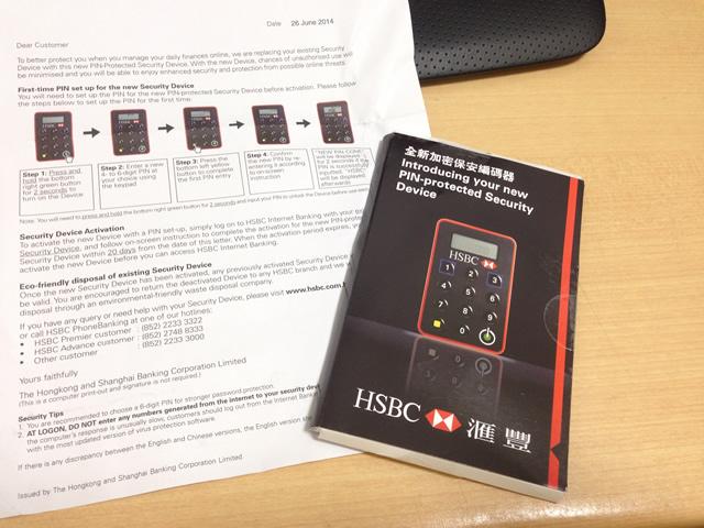 HSBC香港の新型セキュリティーデバイスの初期設定書類と外箱