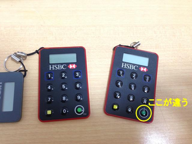 HSBC香港セキュリティーデバイスの違い