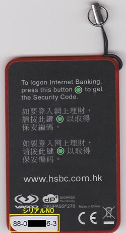 HSBCセキュリティーデバイス裏面のシリアルNO