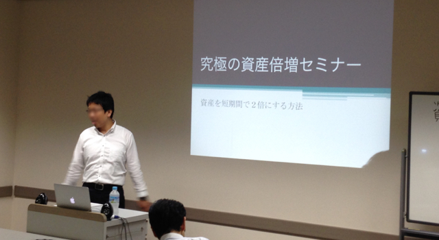 香港オフ会セミナー