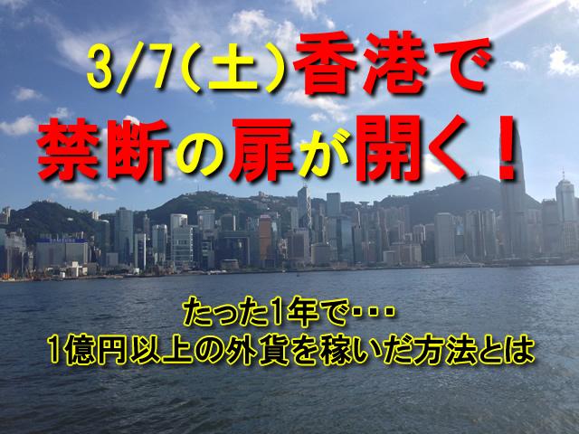 香港オフ会決定!HongKongオフ会