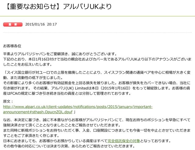 アルパリジャパンの公式発表(alpari Japan)