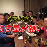 名古屋オフ会のお知らせ