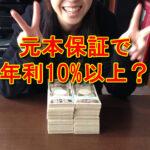 1800万円の現金を見て喜ぶ嫁