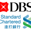 香港で銀行口座開設情報HK_Bank