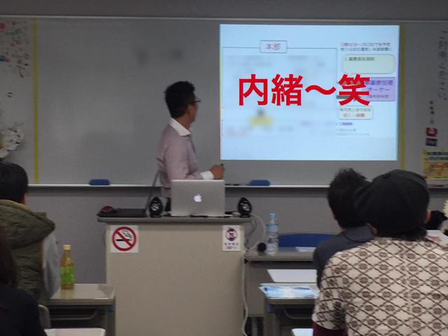 名古屋ビジネスセミナー