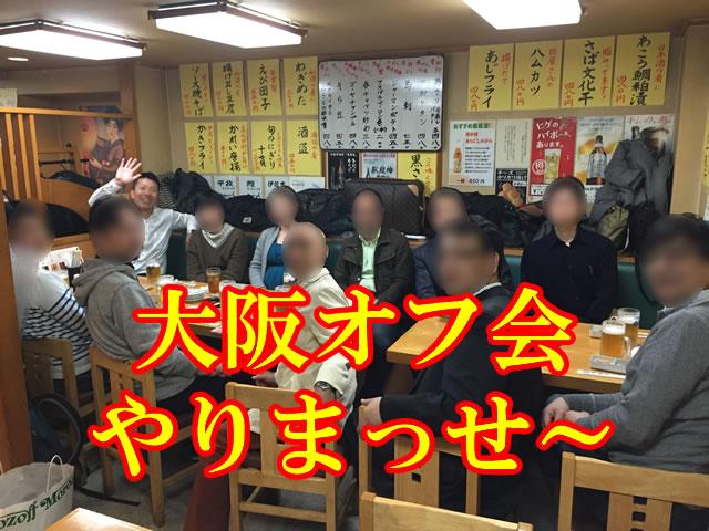 大阪オフ会開催のお知らせ