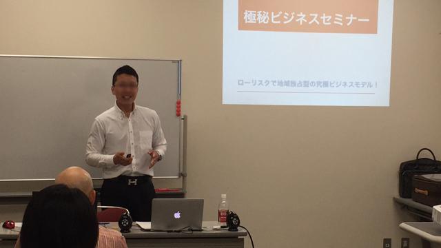 東京ビジネスセミナー