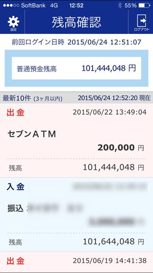 口座残高1億円の画像2