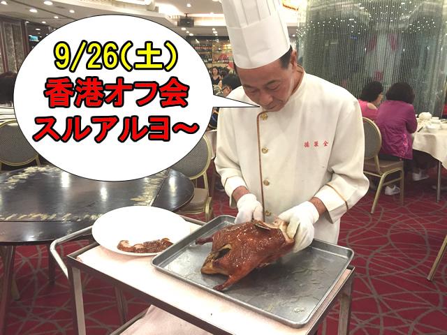 香港オフ会のお知らせ