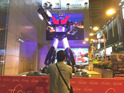 香港でマジンガーZ発見
