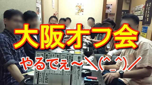 大阪オフ会のお知らせ