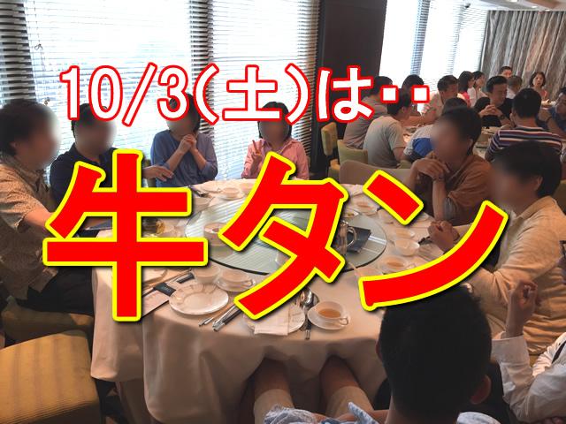 仙台牛タンオフ会を開催します
