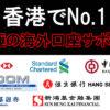 HSBC口座開サポート業者選びで失敗しない方法【2021年最新】HSBC口座開設成功率100%