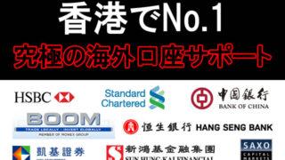 香港の銀行口座&証券口座開設サポート