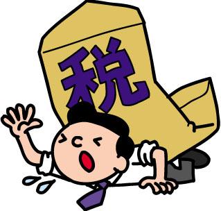 日本の税金は世界で2番目に高い