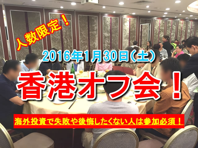 2016年第一回目の香港オフ会を開催