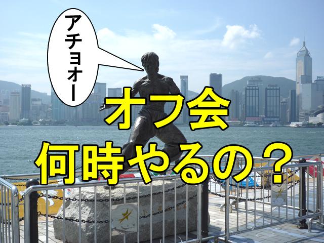 香港オフ会のアンケート