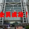 香港口座開設に全員成功