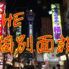 大阪で個別面談
