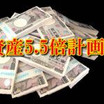 海外投資で資産を5.5倍にする方法