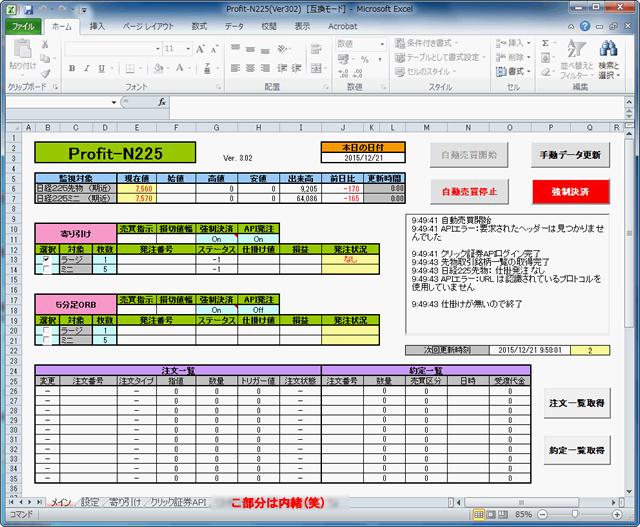 日経225先物の自動売買ツール画面