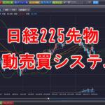 日経225先物自動売買システムを特別公開