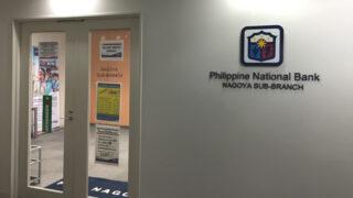Philippine National Bank(PNB)名古屋の入り口