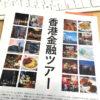 香港金融ツアーを行っている業者