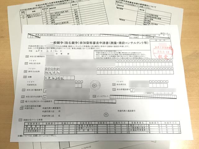 都道府県の入札資格に合格