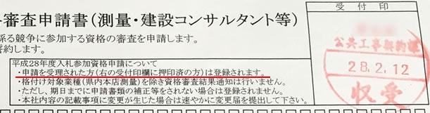 私の法人が都道府県の仕事に入札ができる認定業者になりました
