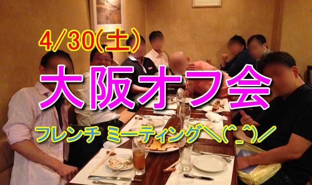 4/30(土)大阪オフ会の開催決定