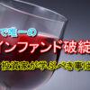 日本のワインファンド破綻で学ぶこと