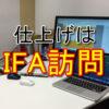 プチ香港オフ会の翌日IFAに行ってきた