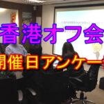 次回の香港オフ会開催日アンケート