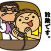 熊本地震に関する義捐金詐欺に注意