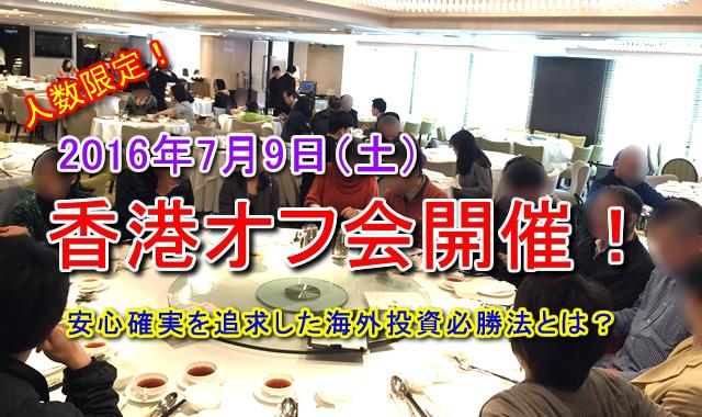 2016年7月の香港オフ会