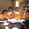 最高の大阪オフ会201604