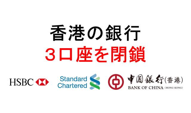 香港の銀行口座を閉鎖(HK Bank Account was close)