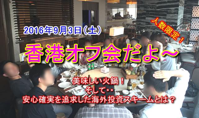 2016年9月香港オフ会のお知らせ