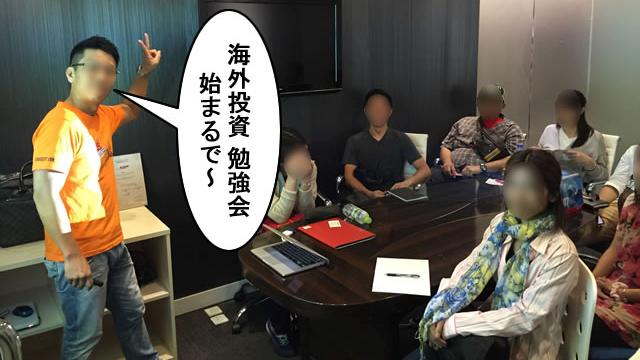 香港オフ会での海外投資勉強会の様子