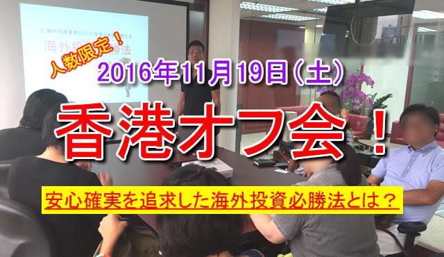2016年ラストの香港オフ会のお知らせ