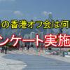 次回の香港オフ会開催日程に関するアンケート