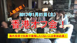 次回香港オフ会参加者の募集