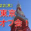 2016年ラストの東京オフ会のお知らせ
